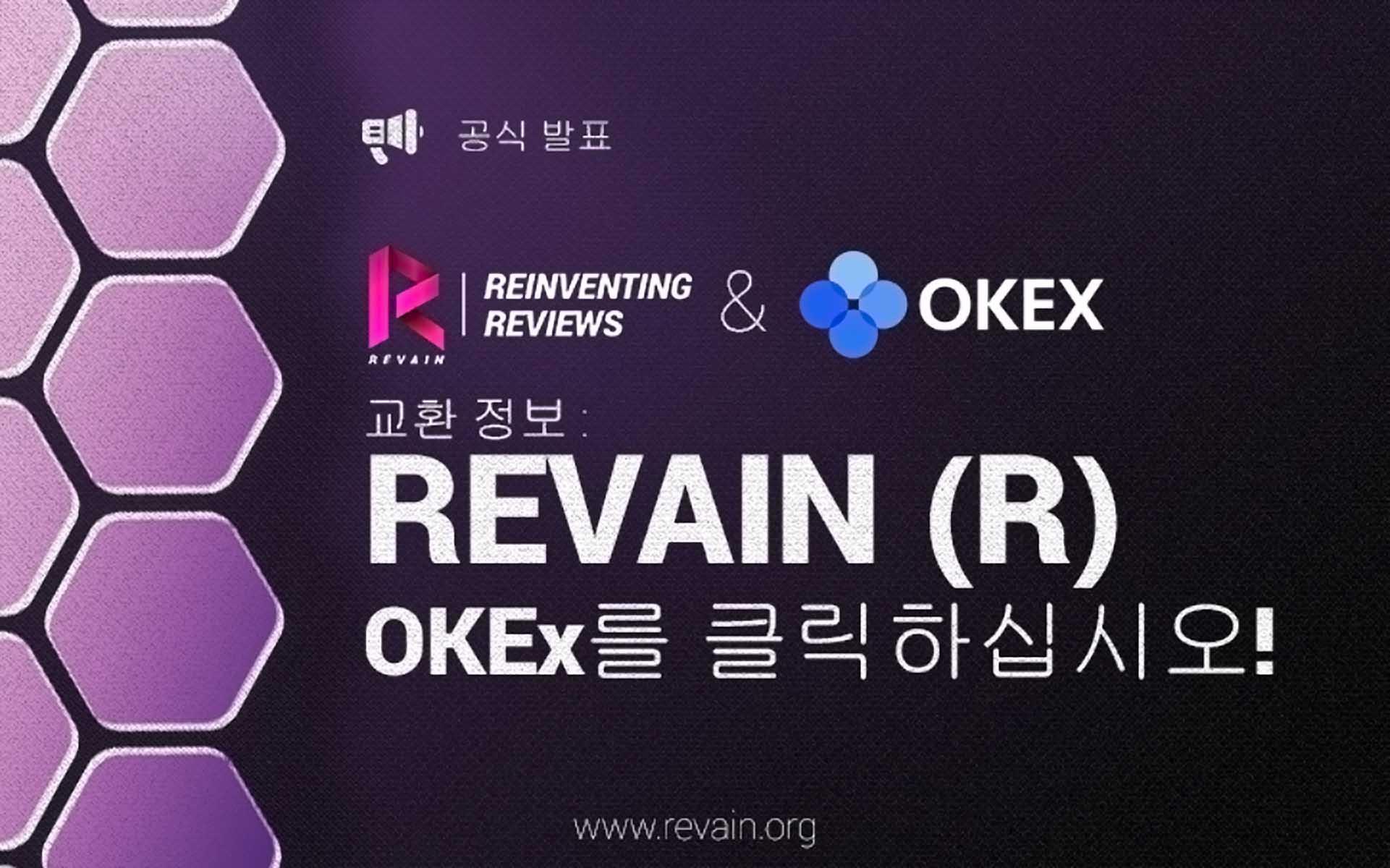 Revain Gets Listed on OKEx, One of the World's Largest Cryptocurrency Exchanges
