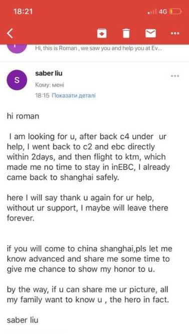 Email from Saber Liu to Roman Gorodechnyi.