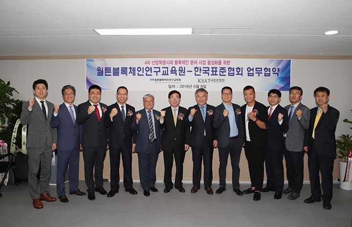 Waltonchain announced its partnership with the Korean Standards Association