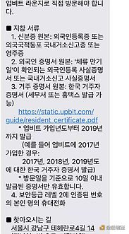 upbit scamming - Upbit Continues to Freeze Crypto Withdrawals For Foreign Users - 1